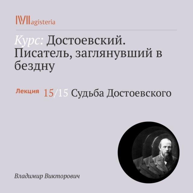 Судьба Достоевского