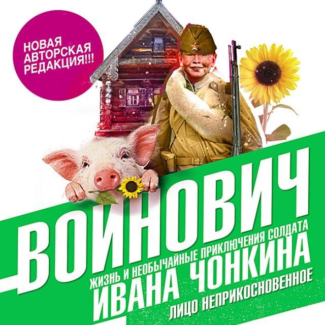 Жизнь и необычайные приключения солдата Ивана Чонкина. Книга первая. Лицо неприкосновенное