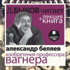Изобретения профессора Вагнера + лекция Дмитрия Быкова
