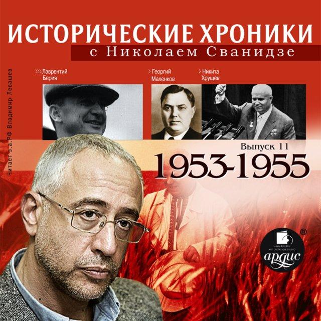 Исторические хроники с Николаем Сванидзе. Выпуск 11. 1953-1955гг.
