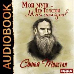 Мой муж – Лев Толстой. Моя жизнь