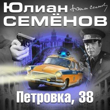 Петровка, 38