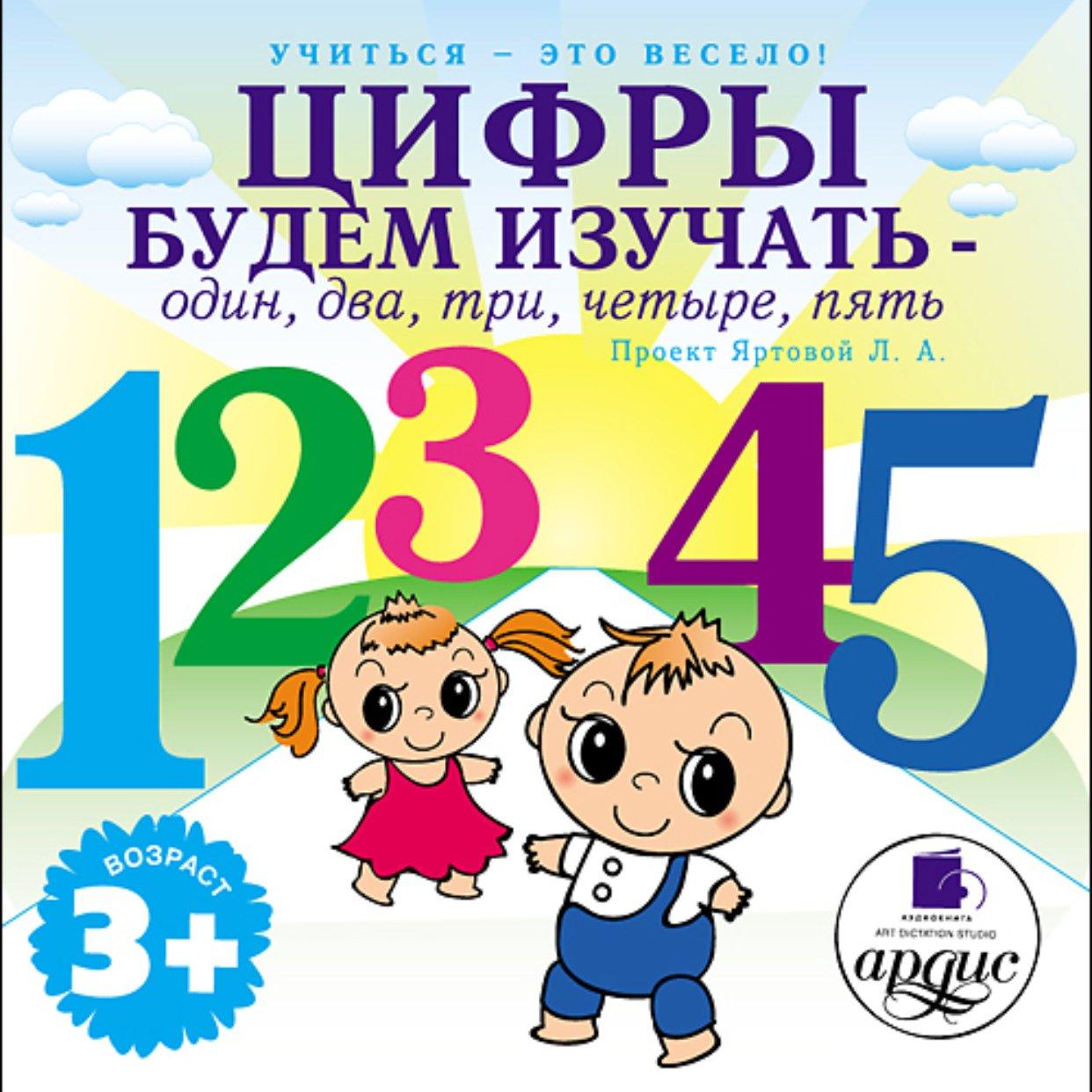 Учиться - это весело! Цифры будем изучать – один, два, три, четыре, пять