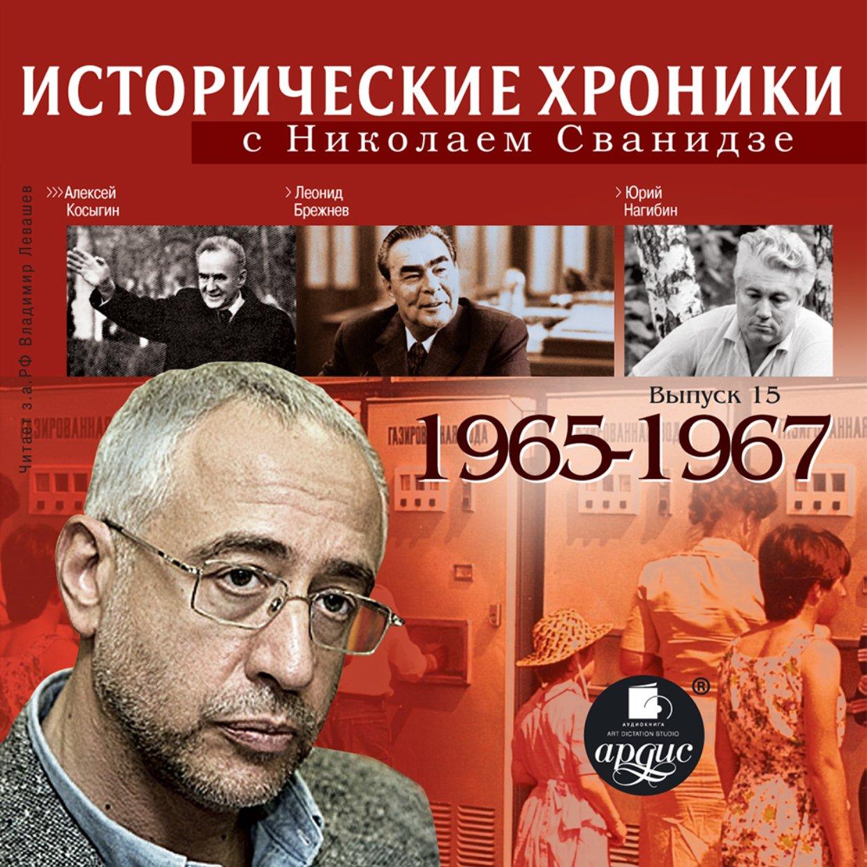 Исторические хроники с Николаем Сванидзе. Выпуск 15. 1965-1967гг.
