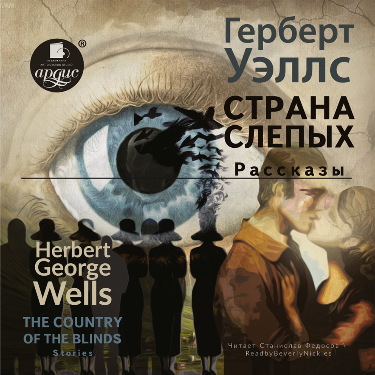 The Country of the Blind. Stories / Страна слепых. Рассказы