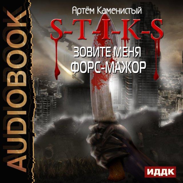 S-T-I-K-S. Книга 8. Зовите меня Форс-Мажор