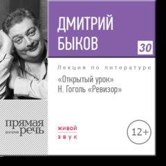 Открытый урок: Н. Гоголь «Ревизор»