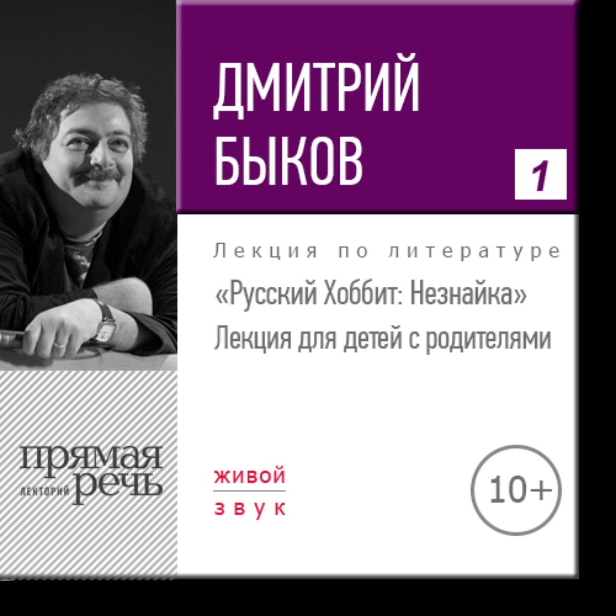 Русский Хоббит: Незнайка. Лекция для детей с родителями