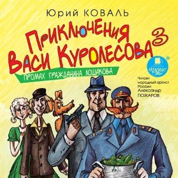 Приключения Васи Куролесова 3. Промах гражданина Лошакова