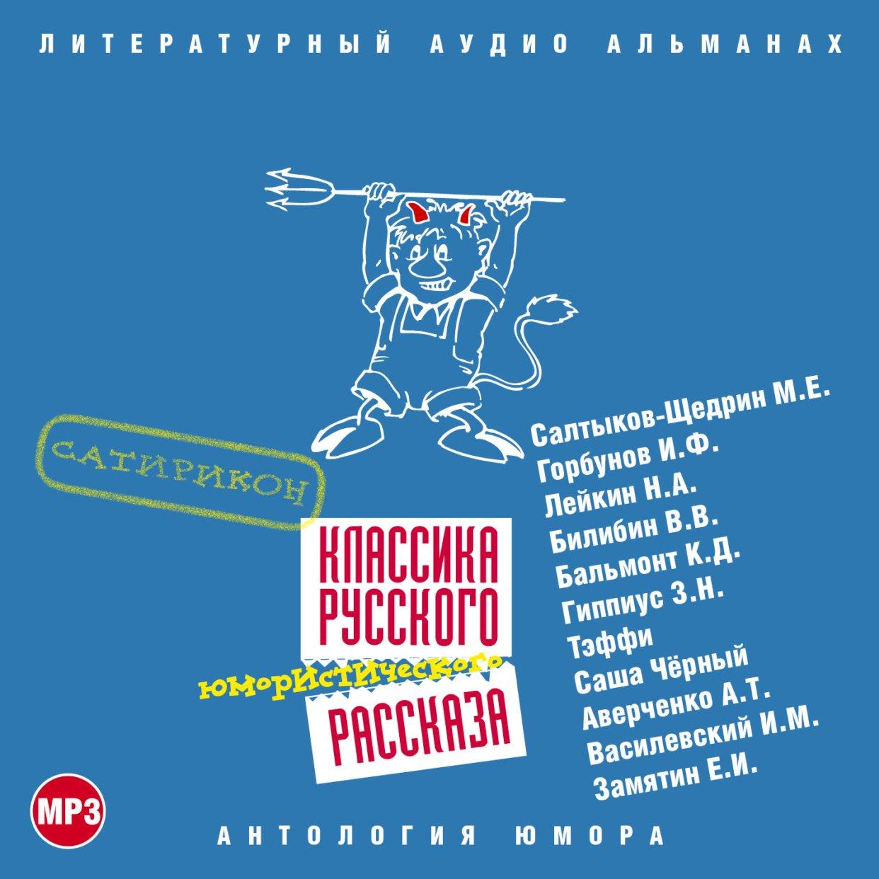 Классика русского юмористического рассказа № 3