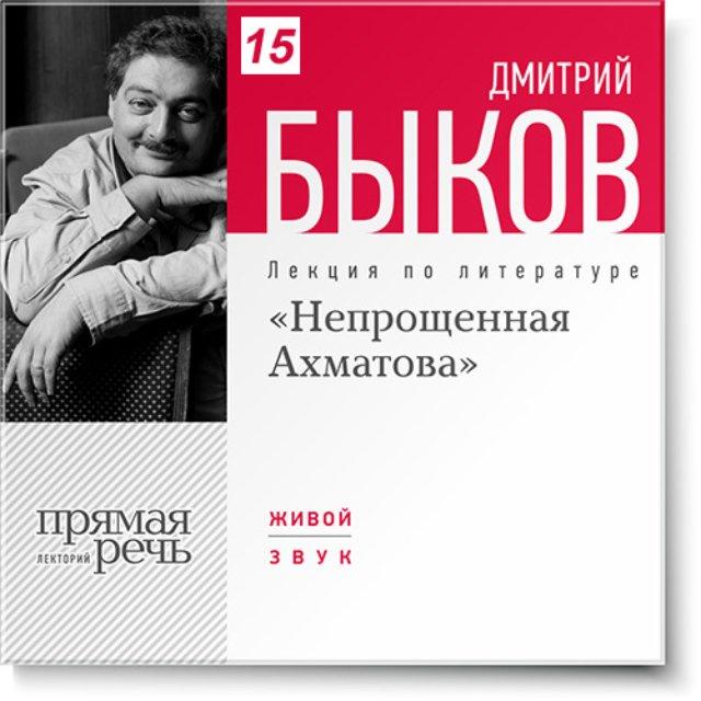 Непрощенная Ахматова