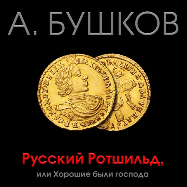 Русский Ротшильд, или Хорошие были господа
