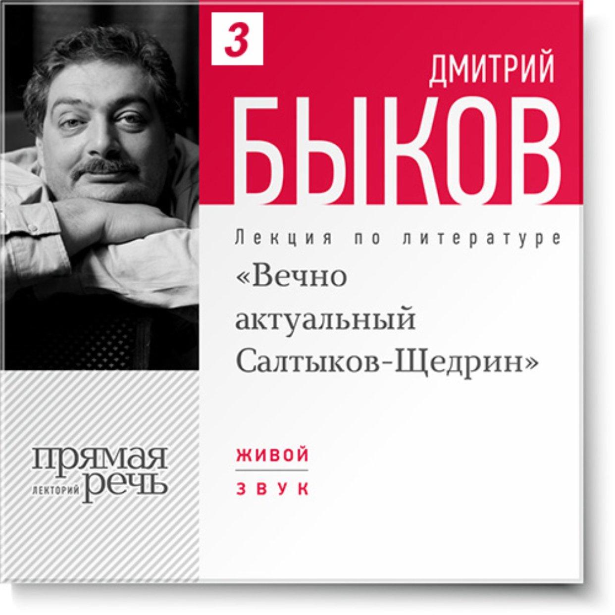 Вечно актуальный Салтыков-Щедрин