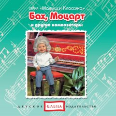 Бах, Моцарт и другие композиторы