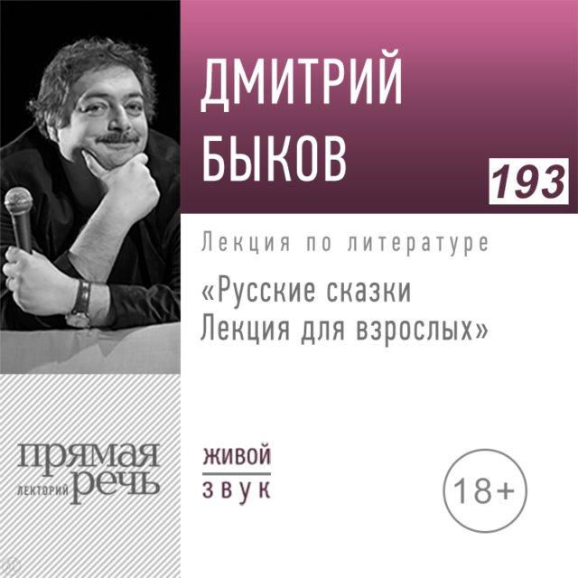 Русские сказки. Лекция для взрослых