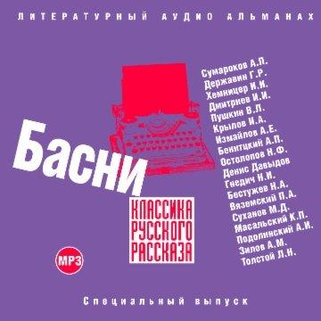 Классика русского рассказа. Басни