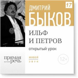 Открытый урок: Ильф и Петров
