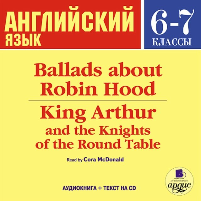 Ballads about Robin Hood. King Arthur and the Knights of the Round Table