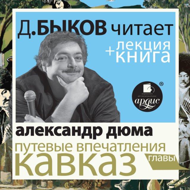 Путевые впечатления. Кавказ + Лекция Дмитрия Быкова