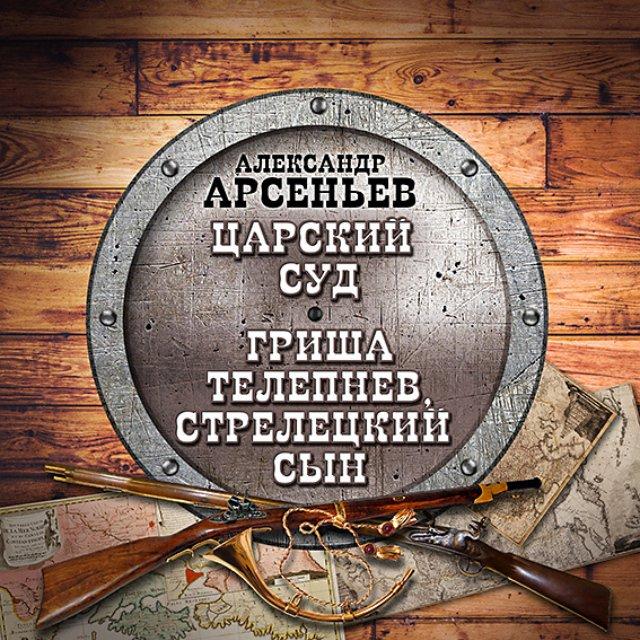 Царский суд. Гриша Телепнев, стрелецкий сын