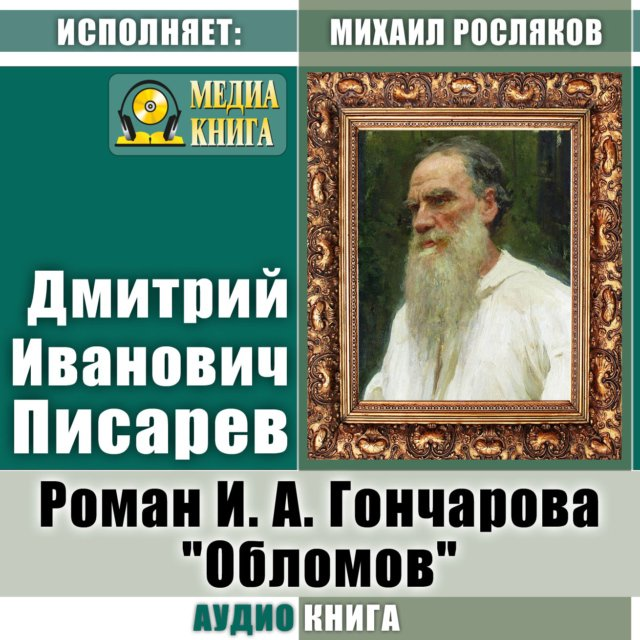 "Роман И. А. Гончарова ""Обломов"""