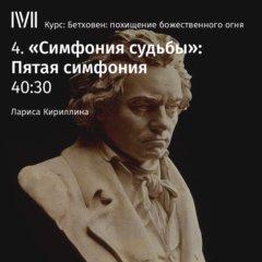 «Симфония судьбы»: Пятая симфония