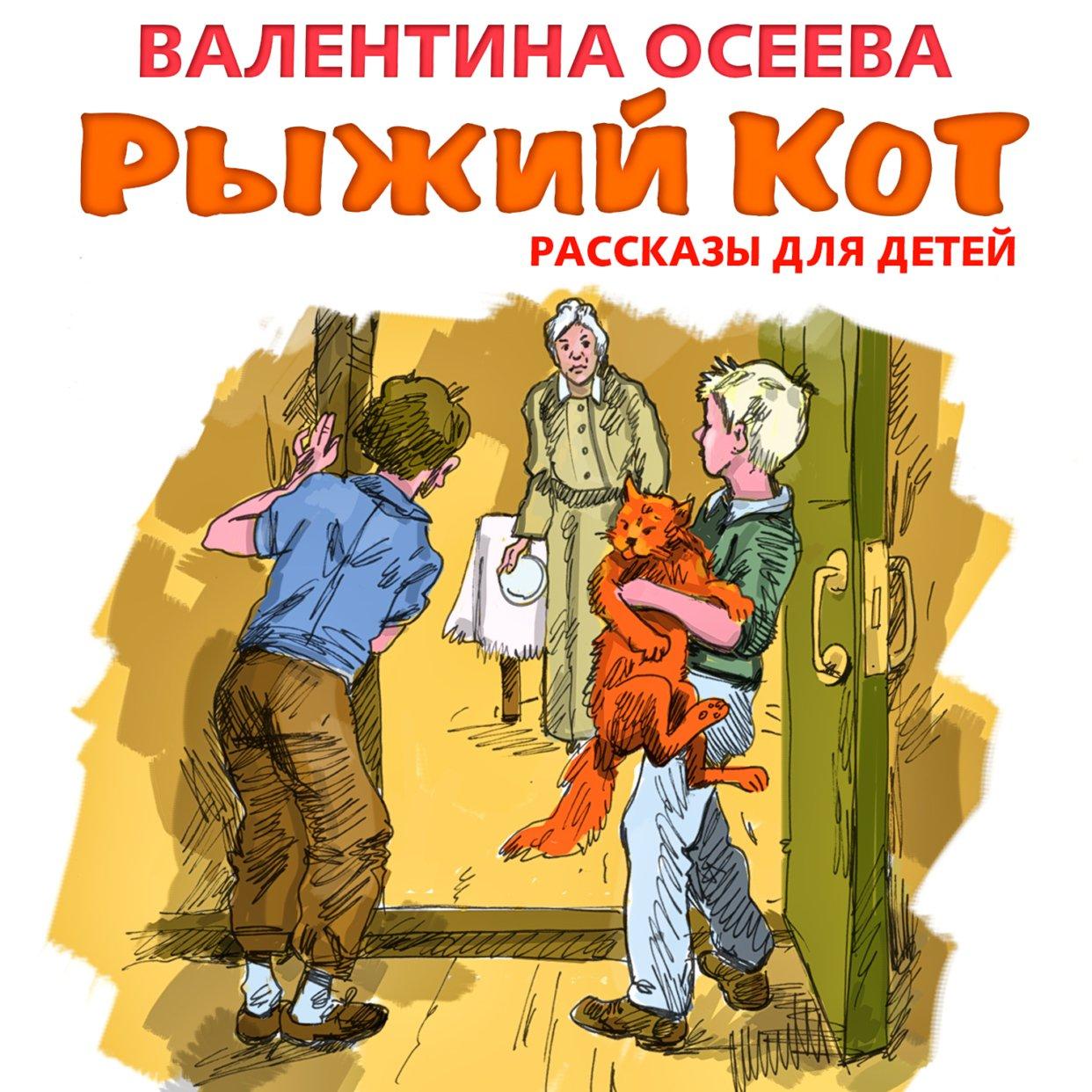 Рыжий кот. Рассказы для детей