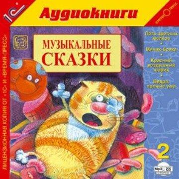 Музыкальные сказки. Выпуск 2