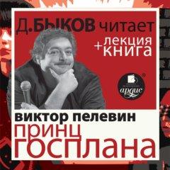 Принц Госплана + Лекция Дмитрия Быкова