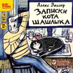 Записки кота Шашлыка