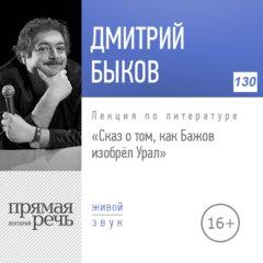 Сказ о том, как Бажов изобрёл Урал