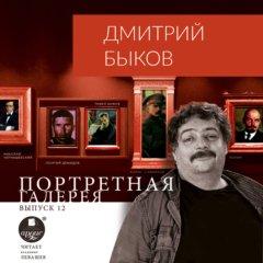Портретная галерея. Выпуск 12