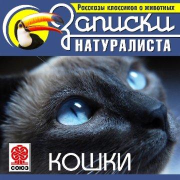Рассказы классиков о животных. Кошки