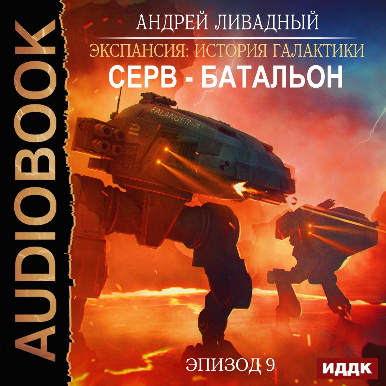 Экспансия: История Галактики. Эпизод 09. Серв-батальон