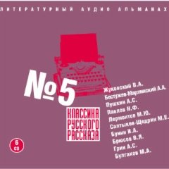 Классика русского рассказа № 5