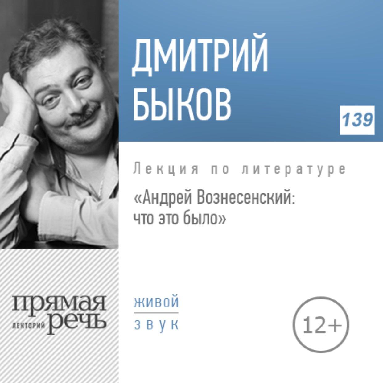 Андрей Вознесенский: что это было