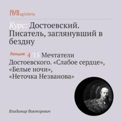 Мечтатели Достоевского. «Слабое сердце», «Белые ночи», «Неточка Незванова»