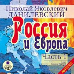 Россия и Европа. Часть 1