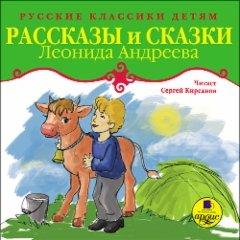 Рассказы и сказки Леонида Андреева