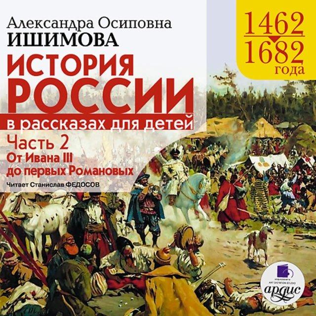 История России в рассказах для детей. Часть 2: 1462–1682 гг. От Ивана III до первых Романовых