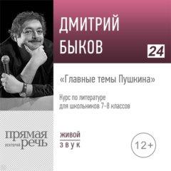 Онлайн-урок по литературе «Главные темы Пушкина». 7-8 класс
