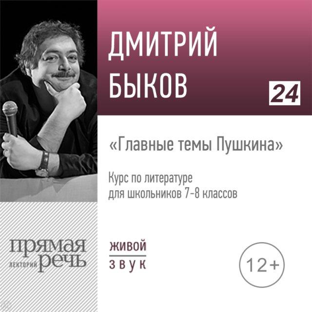 Главные темы Пушкина. Литература. 7-8 класс
