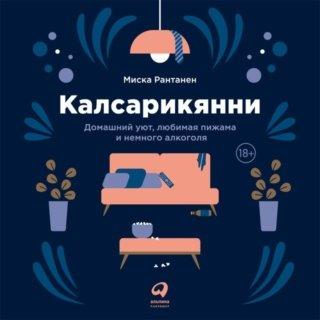 Калсарикянни: Финский способ снятия стресса