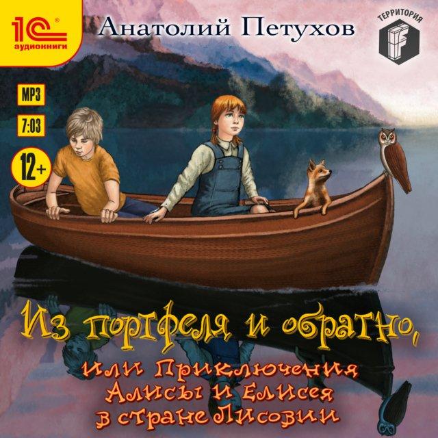 Из портфеля и обратно, или Приключения Алисы и Елисея в стране Лисовии