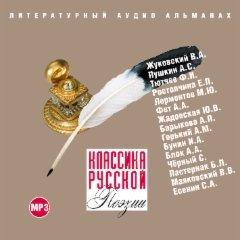 Классика русской поэзии