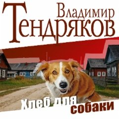 Хлеб для собаки