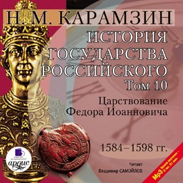 История государства Российского. Том 10: 1584–1598 гг. Царствование Федора Иоанновича