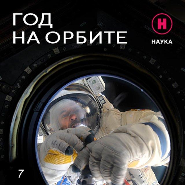Фильм 7. Космический кросс