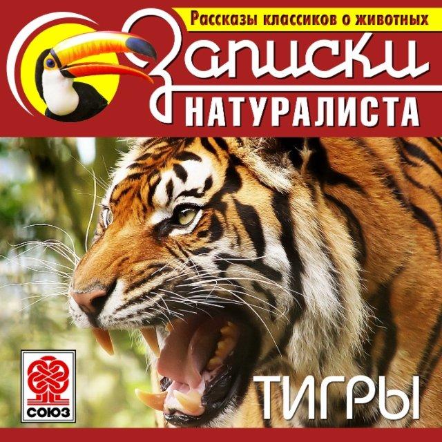 Рассказы классиков о животных. Тигры