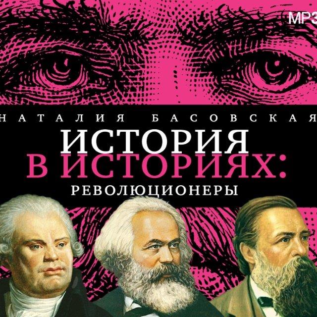 История в историях. Революционеры